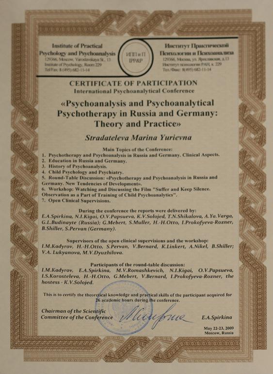 Сертификат - Психоаналитический психотерапевт