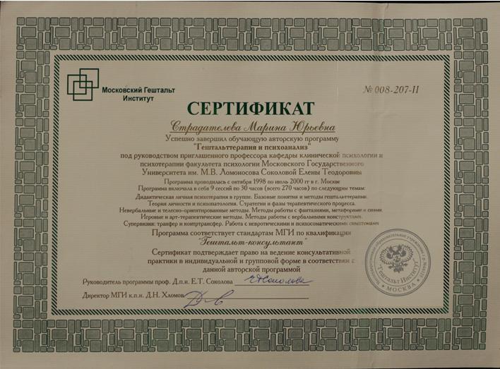 сертификат - психотерапевт МГУ